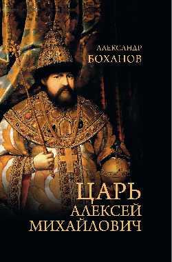 В центре судьбоносного для России XVII века находится фигура Царя Алексея Михайловича. Ещё при жизни в народе он получил прозвание «Тишайшего», что очень точно отражало нравственно-психологический портрет второго Царя из Династии Романовых, хотя сам период его правления был далеко не спокоен. Изнурительные войны с Польшей в 1654—1667 годах и Швецией в 1656—1658 годах, народные мятежи — соляной бунт 1648 года, медный бунт 1662 года, как и антиправительственное движение под руководством донского казака Степана Разина в 1670—1671 годах — стали испытанием на прочность и государственного устроения и компетентности власти. С эпохой Алексея Михайловича неразрывно связано и ещё одно потрясение русского национально-государственного бытия, имя которому — Раскол. Настоящая книга — дань памяти замечательному русскому человеку и правителю, оставившему неизгладимый след на скрижалях Истории России.